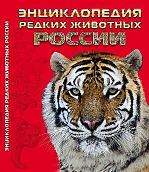 «РЕДКИЕ ЖИВОТНЫЕ РОССИИ»    Детская энциклопедия