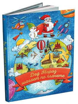 «ДЕД МОРОЗ ШАГАЕТ ПО ПЛАНЕТЕ»   Новогодняя энциклопедия